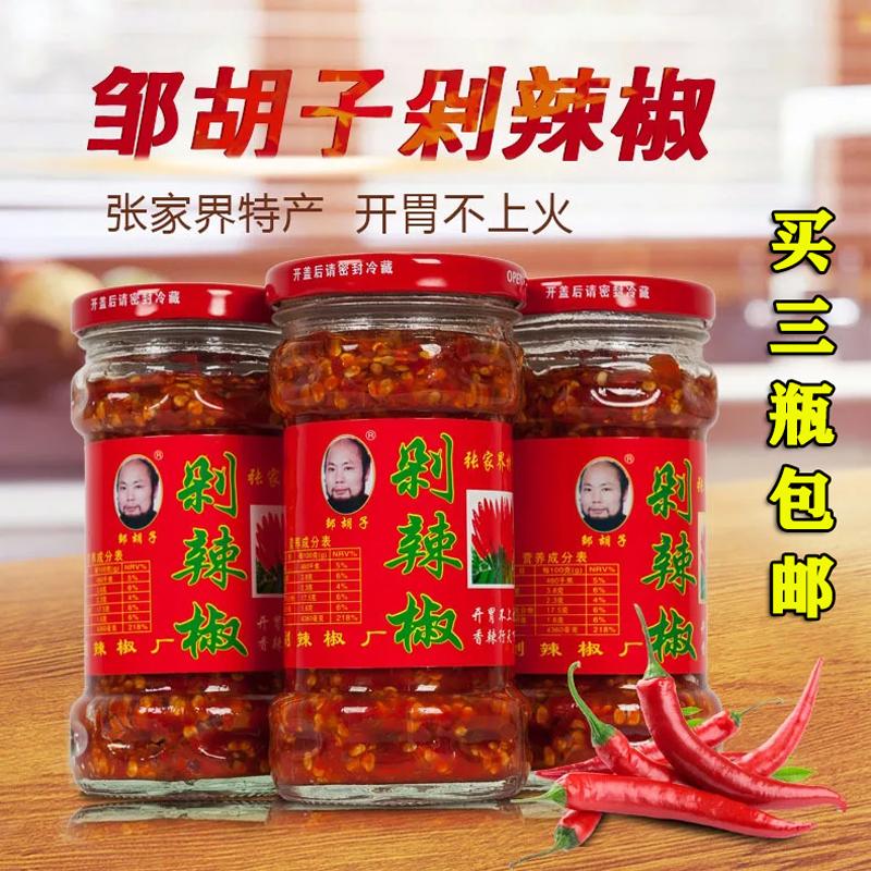 慈利洞溪邹胡子七姊妹剁辣椒酱调料248g